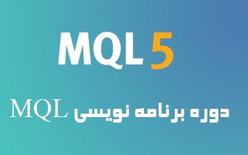 دوره برنامه نویسی MQL